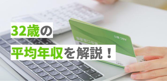 32歳の平均年収は410万円!性別や地域、業界ごとの差は?の画像
