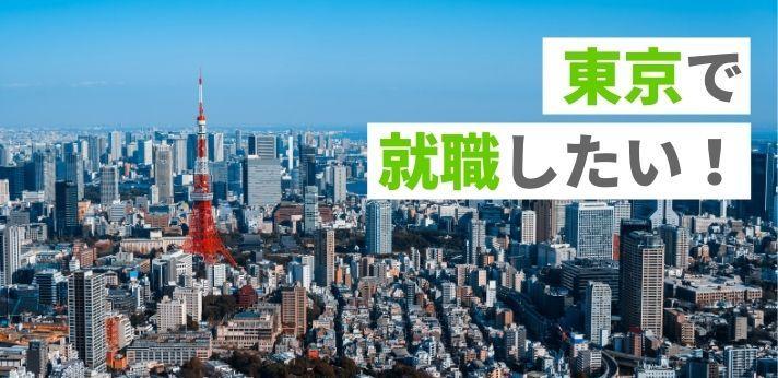 東京で就職したい!メリットは?新卒で上京するべき?後悔しない選択をの画像