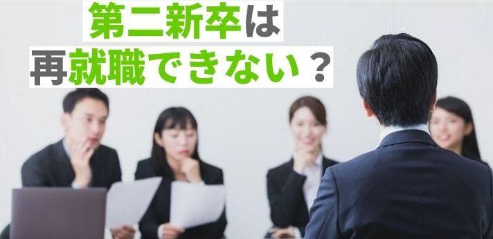 第二新卒は再就職できない?転職成功のポイントや既卒の就活も解説!の画像