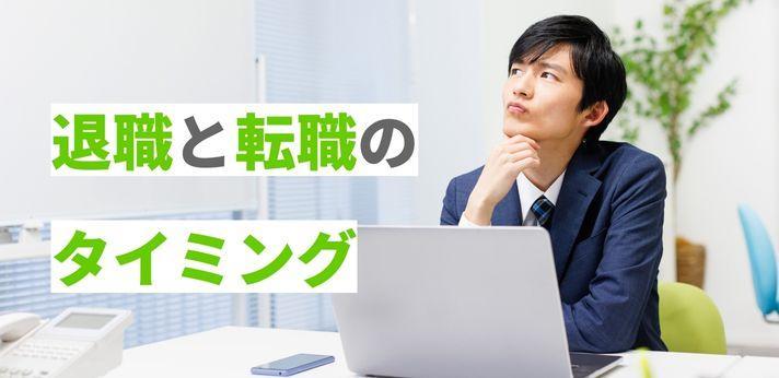 会社はいつ辞めるべき?退職と転職のタイミングの画像