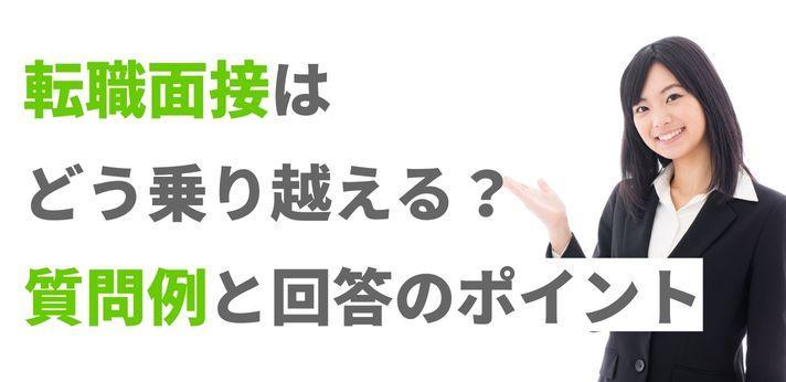 転職面接はどう乗り越える?質問例と回答のポイントの画像