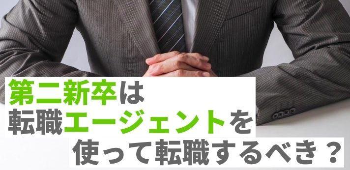 第二新卒の転職活動は誰に相談すれば良いの?成功の秘訣の画像