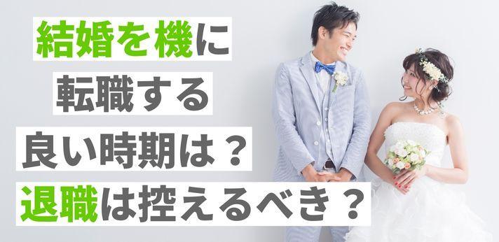 結婚を機に転職する良い時期って?会社選びや志望動機のコツについて解説!の画像