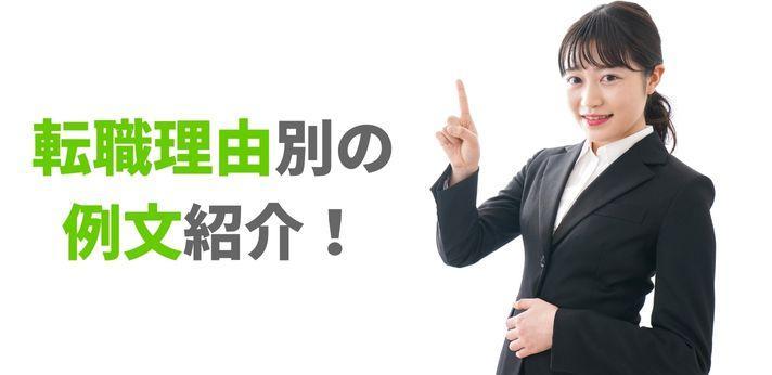 転職の理由はどう答える?質問の意図と例文の画像
