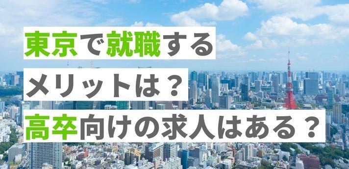 憧れの東京に就職したい!メリットとデメリットとは?の画像