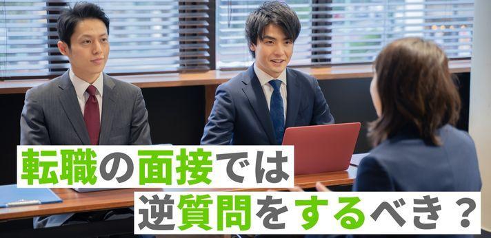 転職の面接でよくされる質問は?好印象を与えるコツの画像