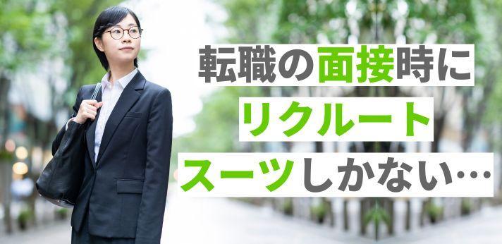 リクルートスーツは駄目!転職面接にふさわしい服装とはの画像