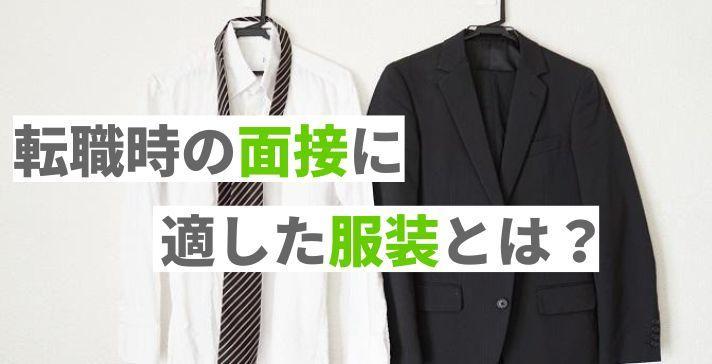 何を着るべき?転職時の面接に適した服装とはの画像