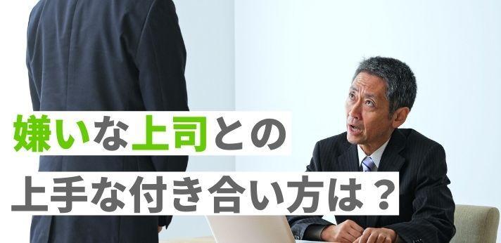 業務にも支障が出る…嫌いな上司との付き合い方の画像