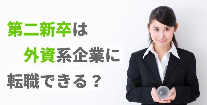 外資系企業で働きたい!第二新卒が転職を成功させるにはの画像
