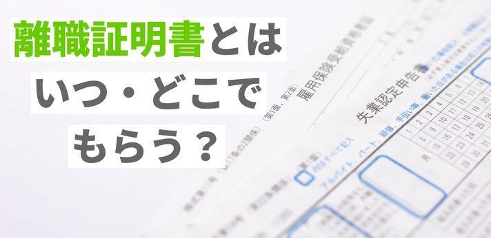 離職証明書ってどんな書類?離職票や退職証明書との違いもチェック!の画像