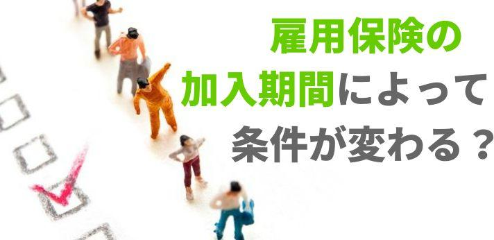 加入期間によって条件が変わる?雇用保険の加入対象者と受給額の画像