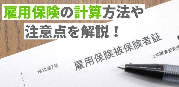 雇用保険料は何が基準になっている?料率と計算方法の画像