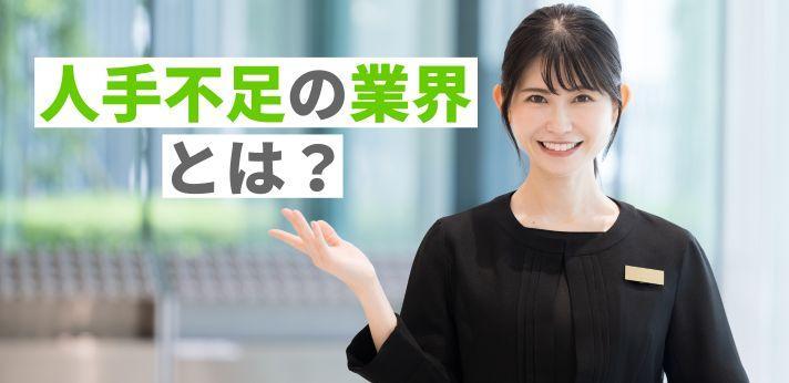 人手不足の業界は就職成功率が高いってホント?の画像
