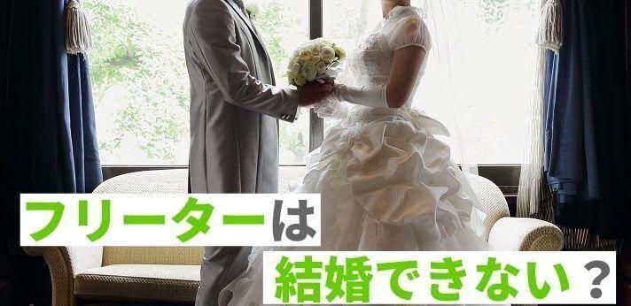 フリーター男女は結婚できないって本当?その理由と対処法の画像