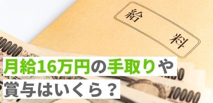 月給16万円の手取りや賞与はいくら?20代の給与事情の画像