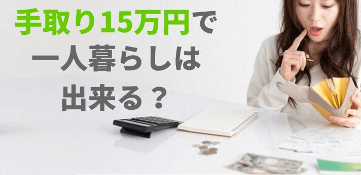 手取り15万円で一人暮らしは出来る?貯金や家賃の目安と年収アップの方法の画像