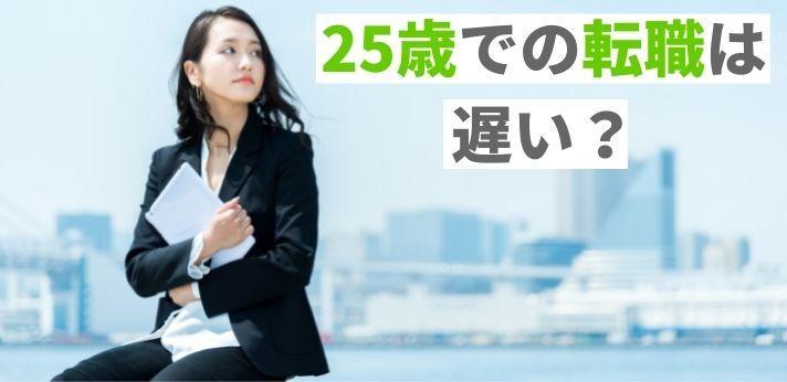 25歳からの転職活動は遅くない!メリットが多い理由や成功へのコツを解説の画像