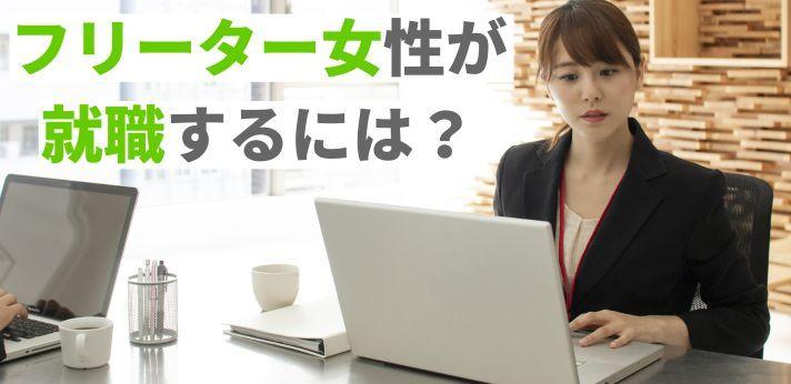 フリーターから就職を目指す女性へ!おすすめの仕事や30代で就活するコツの画像