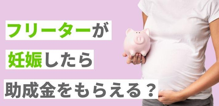 フリーターでも大丈夫?後悔しない結婚をする方法の画像