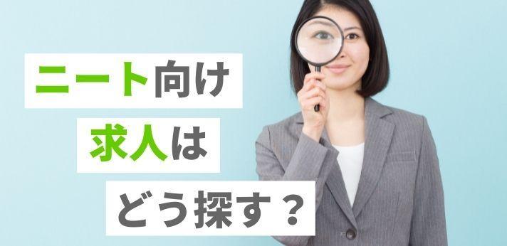 ニートの仕事の探し方は?求人を見つける方法と面接の乗り切り方の画像