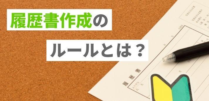 履歴書作成の極意、評価を落とさない書き方を知ろう!の画像