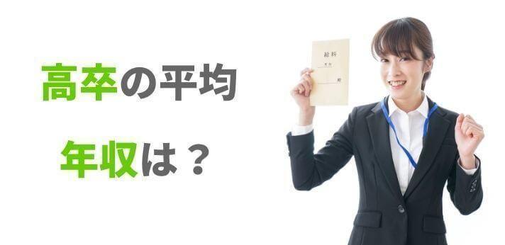 高卒の平均年収は?産業別ランキングや1000万円を目指す方法を紹介の画像