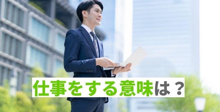 仕事をする意味は?という問いには自分らしく答えよう!の画像