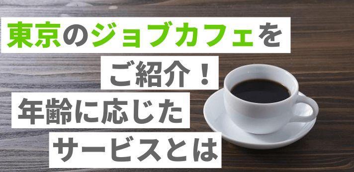 東京のジョブカフェをご紹介!年齢に応じたサービスとはの画像