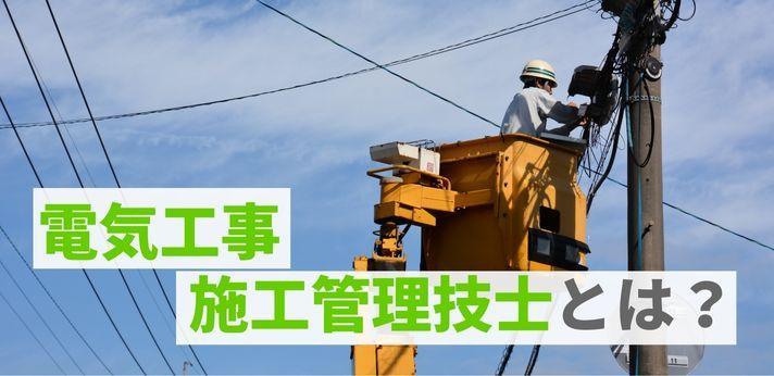 電気工事業界の上級資格!電気工事施工管理技士とは?の画像