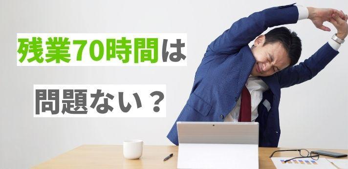 残業70時間は問題ない?毎月続くと体調に影響がでる可能性も?の画像