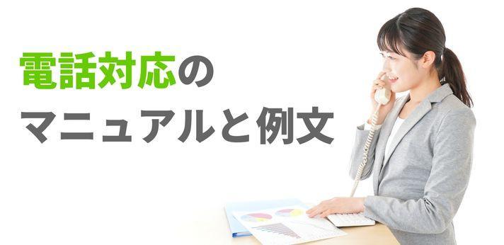 会話例あり!電話対応の基本マナーをご紹介の画像