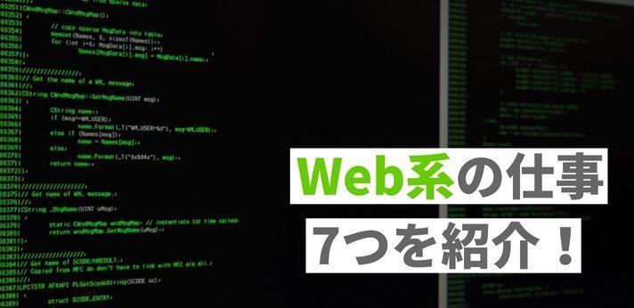 Web系とはどんな仕事?SIerとの違いや職種についても解説!の画像