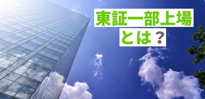 東証一部上場とは?正しい意味や企業メリットにも言及の画像