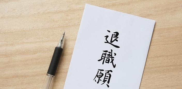 退職願の書き方とは?手書きの方法や提出の時期に関する疑問を解消の画像