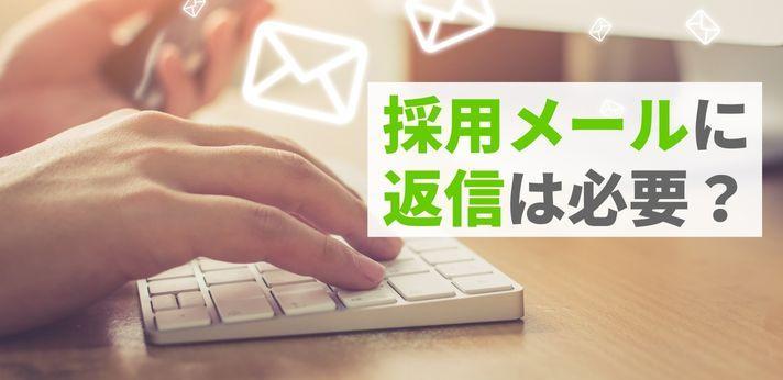 応募企業からの採用メール…返信は必須なの?の画像