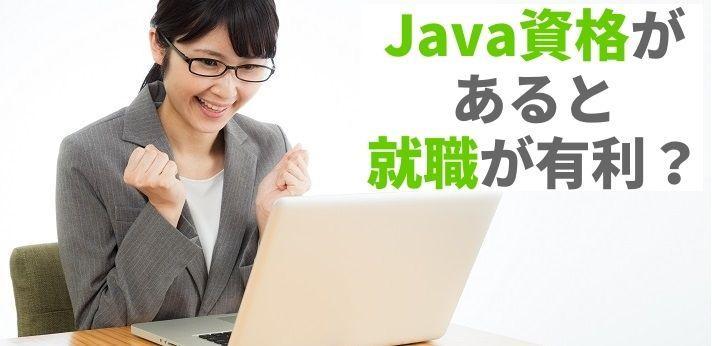 Java資格があると就職が有利になる?の画像