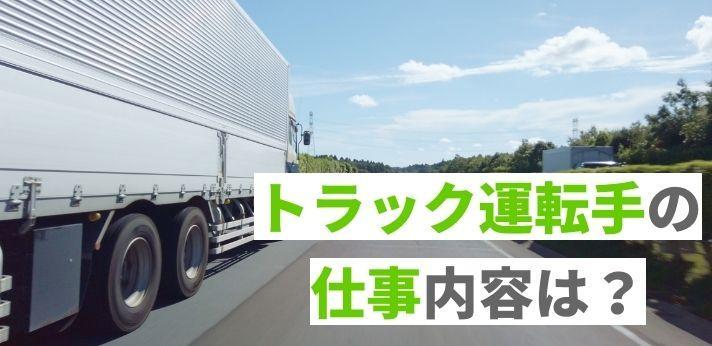 トラック運転手の仕事内容や必要な資格とは?の画像