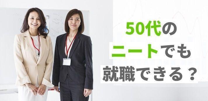 50代のニートでも就職できる?就活方法やおすすめの職種をご紹介!の画像