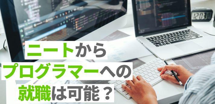 ニートからプログラマーへ就職することはできる?の画像