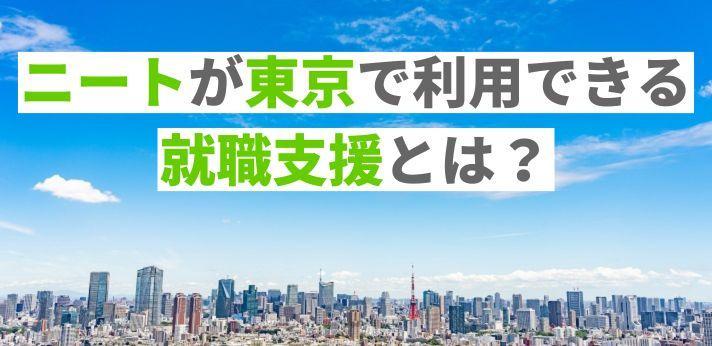 ニートから正社員に!東京都にある就職支援機関とは?の画像