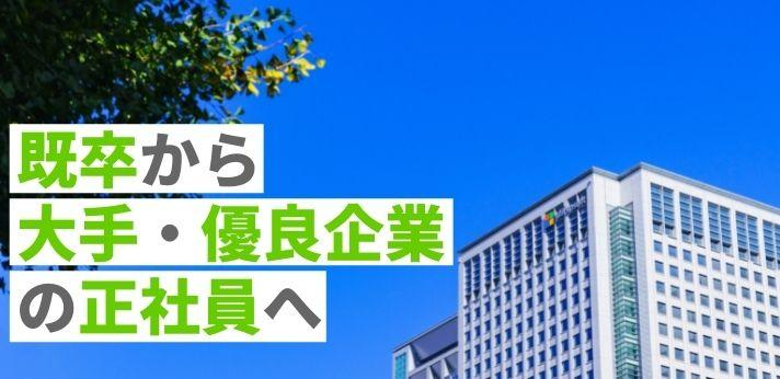 既卒から大手・優良企業の正社員への画像