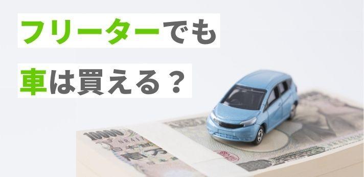 フリーターでも車は買える?ローン審査は通る?維持費についても考えようの画像