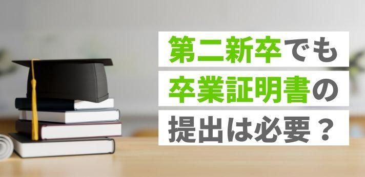 第二新卒でも卒業証明書の提出は必要?入社時に用意する主な書類もご紹介の画像