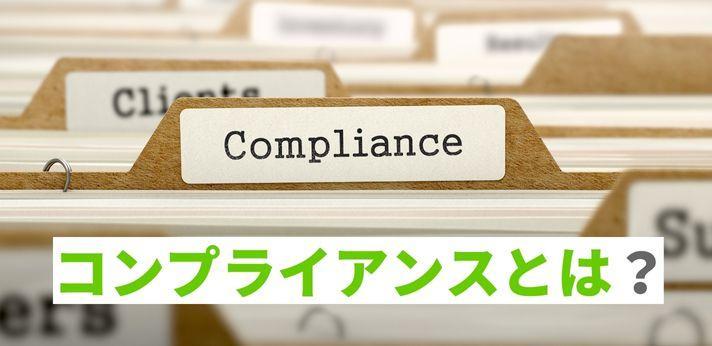 コンプライアンスとは?意味や社会的規範を守る取り組み方などを解説の画像