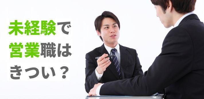 未経験OK求人が多い営業職の魅力とはの画像
