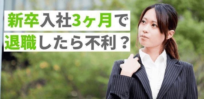 新卒入社から3ヶ月で退職したら転職は不利?その後の影響や対策を解説!の画像