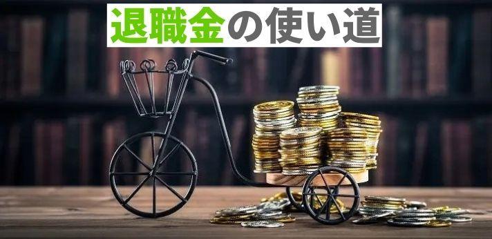 税金への理解と退職金の使い道についての画像