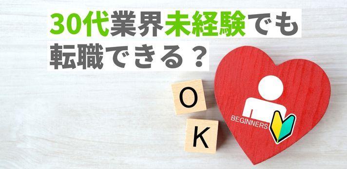 30代業界未経験…それでも転職できる?の画像