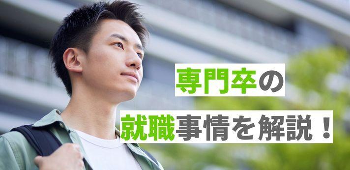 就職支援サービスを活用して専門卒から正社員への画像